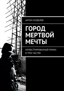 Город Мёртвой Мечты - Антон Скобелев
