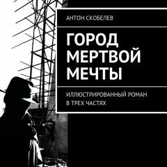 Рецензия: Город Мертвой Мечты — Антон Скобелев
