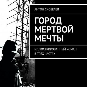 Рецензия: Город Мертвой Мечты – Антон Скобелев