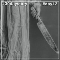 #day12 Сияние благородных душ (#30daystory)