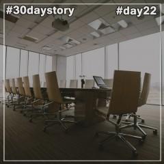 #day22 Неприятности нам только на руку (#30daystory)