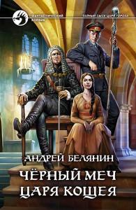 Чёрный Меч царя Кощея - Андрей Белянин