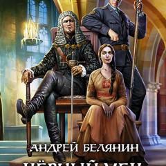 [Рецензия] Чёрный меч царя Кощея — Андрей Белянин