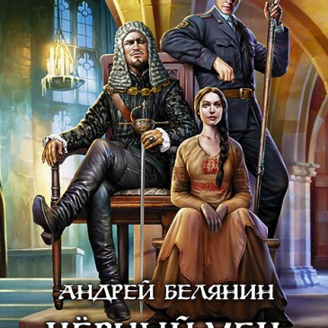 [Рецензия] Чёрный меч царя Кощея – Андрей Белянин