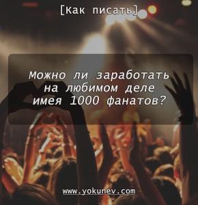 1000 фанатов