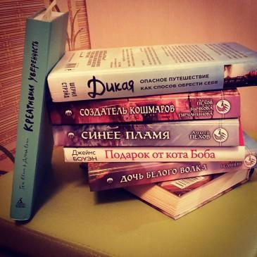 Что я прочитал в 2015 году: итоги книжного года 2015