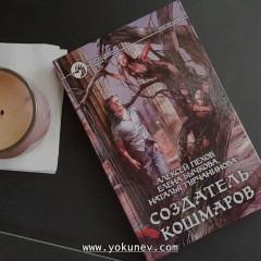 [Рецензия] Создатель кошмаров — Алексей Пехов
