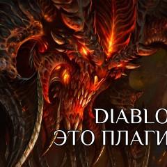 [Видео] Diablo 3 это плагиат? Или почему ты тоже продаешь чужие идеи