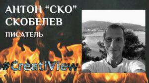 Антон Скоебелв Город Мертвой мечты