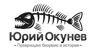 Юрий Окунев