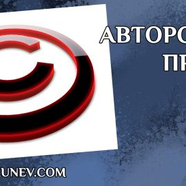 Авторское право писателя. Защита авторских прав