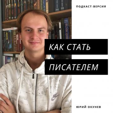 [Подкаст из древности №3] Сколько Может зарабатывать писатель на русском и хватит ли этого на жизнь?