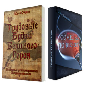 Две книги по цене одной: ТБВГ + Сомелье (Электронные)