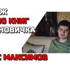 [Подкаст] Макс Максимов: 20 000 (50 000) бумажных книг в издательстве #CreatiView