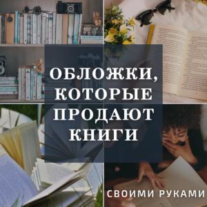 Обложка которая продаёт книги