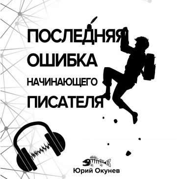 """Аудиокнига """"Последняя Ошибка Начинающего Писателя""""!"""