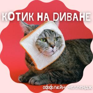 НЕ ЛАПКИ «Котик на диване» – оффлайн
